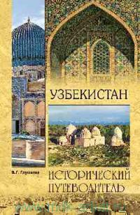 Узбекистан : Природа. История. Экономика. Достопримечательности. Религиозные центры