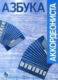 Азбука аккордеониста : начальное обучение