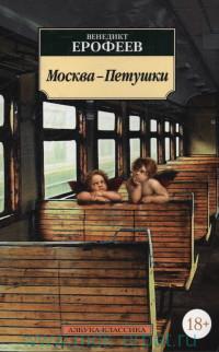 Москва - Петушки : поэма