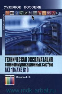 Техническая эксплуатация телекоммуникационных систем АХЕ 10/АХЕ 810 : учебное пособие