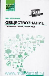 Обществознание : учебное пособие для ссузов (соответствует ФГОС)