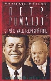 Россия и Запад на качелях истории : от Рейхстага до Берлинской стены