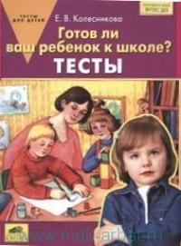Готов ли ваш ребенок к школе? : тесты (соответствует ФГОС ДО)