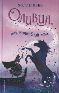 Оливия, или Волшебный конь : повесть