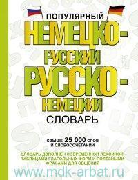 Популярный немецкий-русский русско-немецкий словарь
