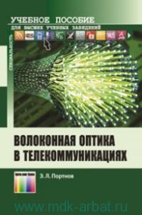Волоконная оптика в телекоммуникациях : учебное пособие для вузов