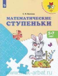 Математические ступеньки : пособие для детей 5-7 лет