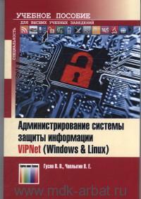 Администрирование системы защиты информации ViPNet (Windows & Linux)
