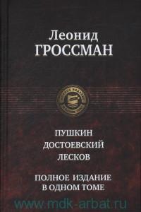 Пушкин. Достоевский. Лесков : полное издание в одном томе