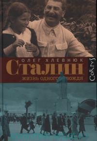 Сталин. Жизнь одного вождя : биография