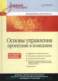 Основы управления проектами в компании : учебное пособие