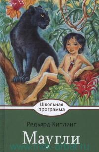 Маугли : повесть-сказка