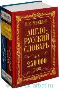 Англо-русский. Русско-английский словарь : 250000 слов