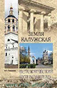 Земля Калужская : История. Достопримечательности. Религиозные центры, святыни и реликвии