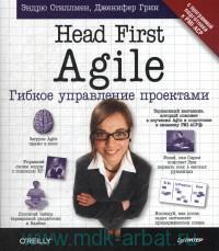 Head First Agile. Гибкое управление проектами