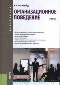 Организационное поведение : учебник
