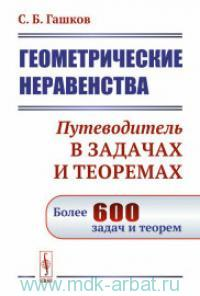 Геометрические неравенства : путеводитель в задачах и теоремах