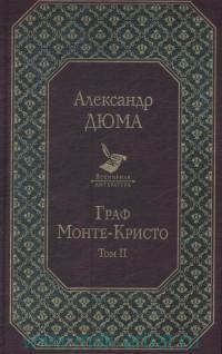 Граф Монте-Кристо : роман. В 2 т. Т. 2