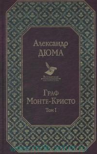 Граф Монте-Кристо : роман. В 2 т. Т. 1