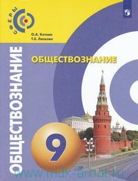 Обществознание : 9-й класс : учебник для общеобразовательных организаций