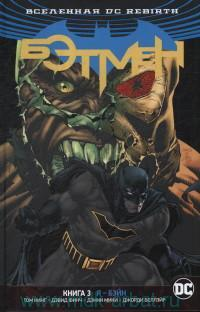 Бэтмен. Кн.3. Я - Бэйн : графический роман