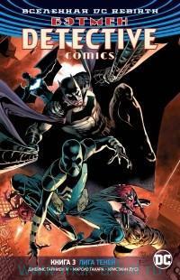 Бэтмен : Detective Comics. Кн.3 : Лига Теней : графический роман