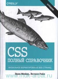 CSS : полный справочник