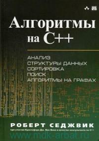 Алгоритмы на С++ : анализ, структуры данных, сортировка, поиск, алгоритмы на графах