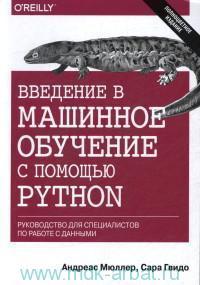 Введение в машинное обучение с помощью Python : руководство для специалистов по работе с данными