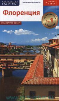 Флоренция : путеводитель с мини-разговорником : 12 маршрутов, 11 карт