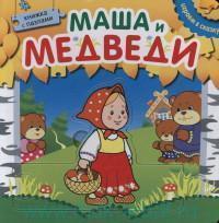 Маша и медведи : книжка с пазлами