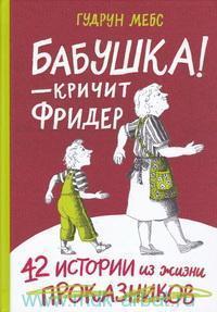 Бабушка! - кричит Фридер : 42 истории из жизни проказников