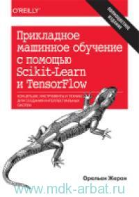 Прикладное машинное обучение с помощью Scikit-Learn и TensorFlow : концепции, инструменты и техники для создания интеллектуальных систем