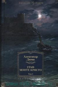Граф Монте-Кристо : роман : в 2 кн.