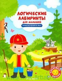 Приключения в лесу : книжка с наклейками