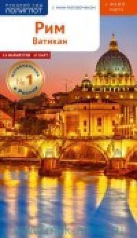 Рим и Ватикан : путеводитель с мини-разговорником : 15 маршрутов : 17 карт