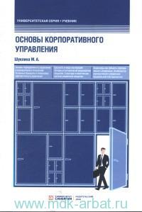 Основы корпоративного управления : учебник