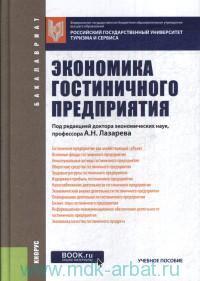 Экономика гостиничного предприятия : учебное пособие (соответствует ФГОС ВО последнего поколения