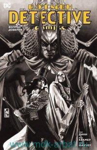 Бэтмен : Detective comics : Вопрос доверия : графический роман