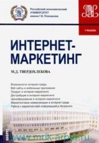 Интернет-маркетинг : учебник
