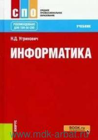 Информатика : учебник