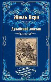 Дунайский лоцман : романы, повесть