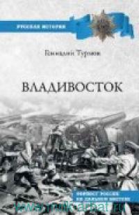 Владивосток. Форпост России на Дальнем Востоке