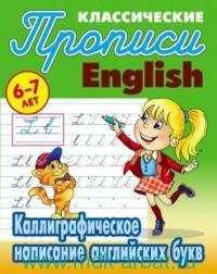 Каллиграфическое написание английских букв : 6-7 лет