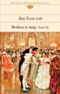 Война и мир Т.1-2 : роман