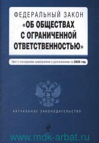 """Федеральный закон """"Об обществах с ограниченной ответственностью"""" : текст с изменениями и дополнениями 2020 года"""