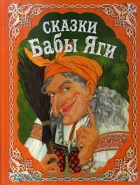 Сказки Бабы Яги : русские сказки