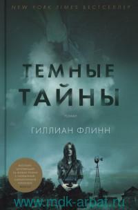 Темные тайны : роман