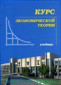 Курс экономической теории : учебник