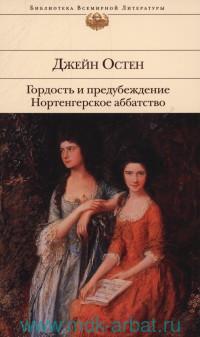 Гордость и предубеждение ; Нортенгерское аббатство : романы